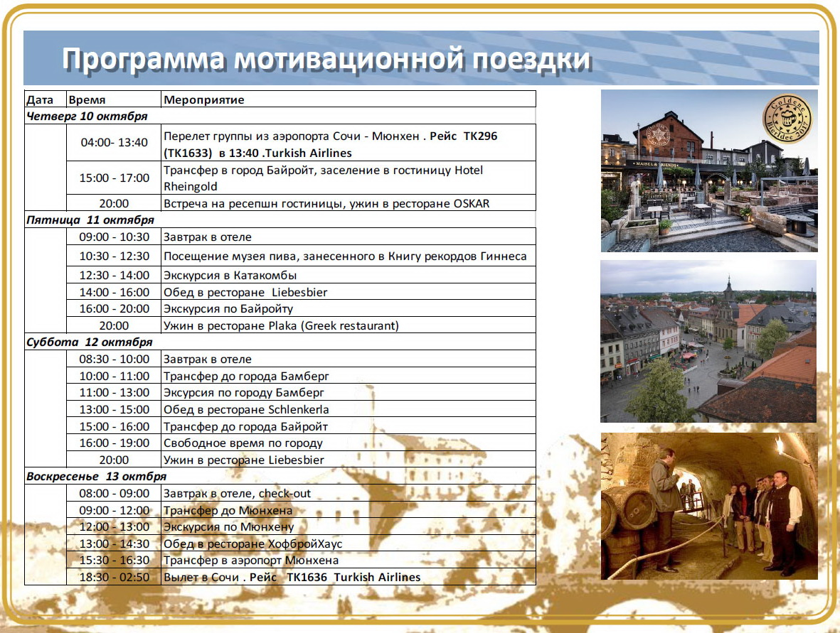draft_motiv_poexdka_382