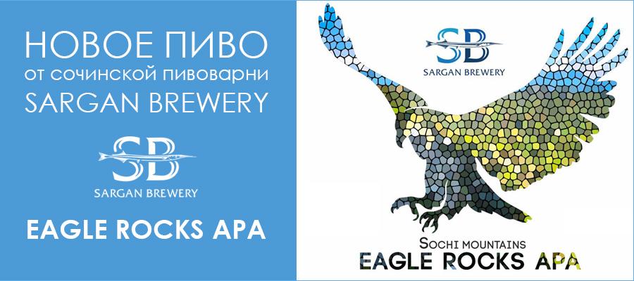 sargan_brewery_eagle_rocks_AP_A